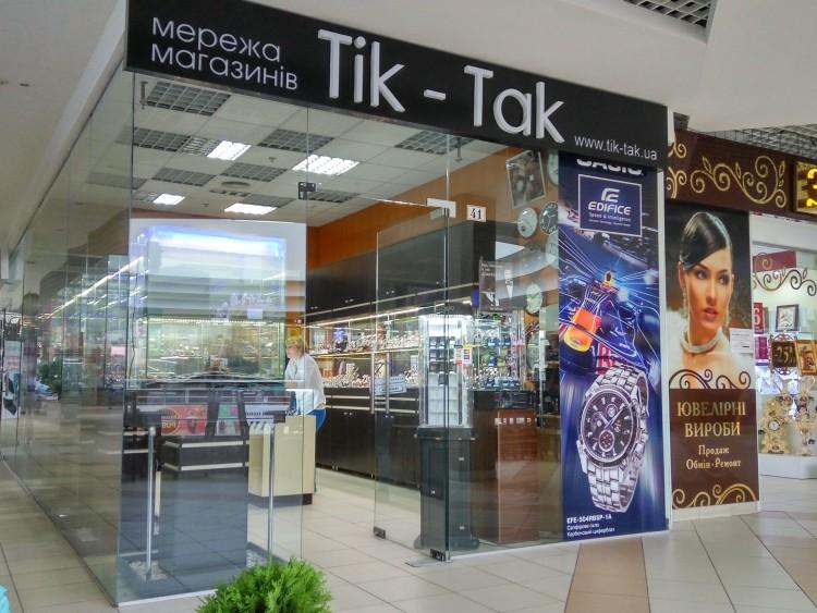 Мережа магазинів годинників ТIК-ТАК  0fae60b615743